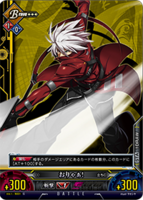 Unlimited Vs (Ragna the Bloodedge 4)