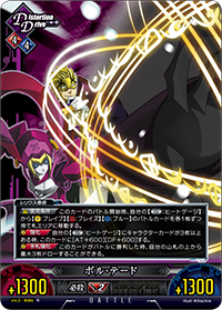 File:Unlimited Vs (Relius Clover 12).png
