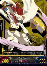 File:Unlimited Vs (Tsubaki Yayoi 4).png