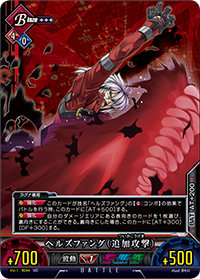 File:Unlimited Vs (Ragna the Bloodedge 9).png