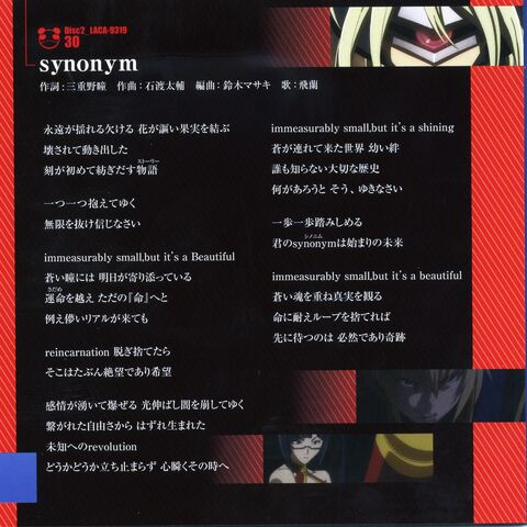 File:TV Animation BLAZBLUE ALTER MEMORY Original Soundtrack (Scan, Lyrics, 2).jpg