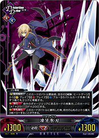 File:Unlimited Vs (Jin Kisaragi 13).png