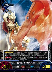 File:Unlimited Vs (Tsubaki Yayoi 10).png