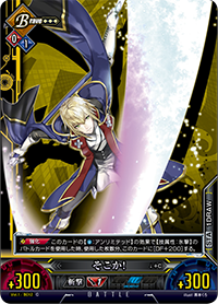 File:Unlimited Vs (Jin Kisaragi 5).png