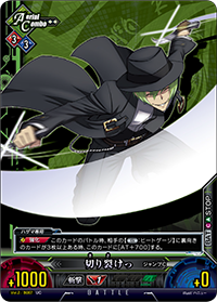 File:Unlimited Vs (Hazama 13).png
