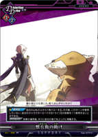 Unlimited Vs (Jin Kisaragi 15)