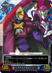 File:Unlimited Vs (Relius Clover 1).png