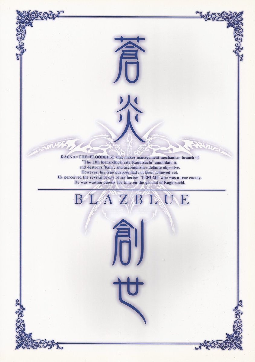 BlazBlue Original Material Collection Genesis of Blue Blaze (Cover)