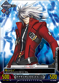 File:Unlimited Vs (Ragna the Bloodedge 1).png