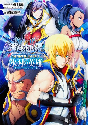 File:BlazBlue Spiral Shift Hyōjin no Eiyū (Cover).jpg