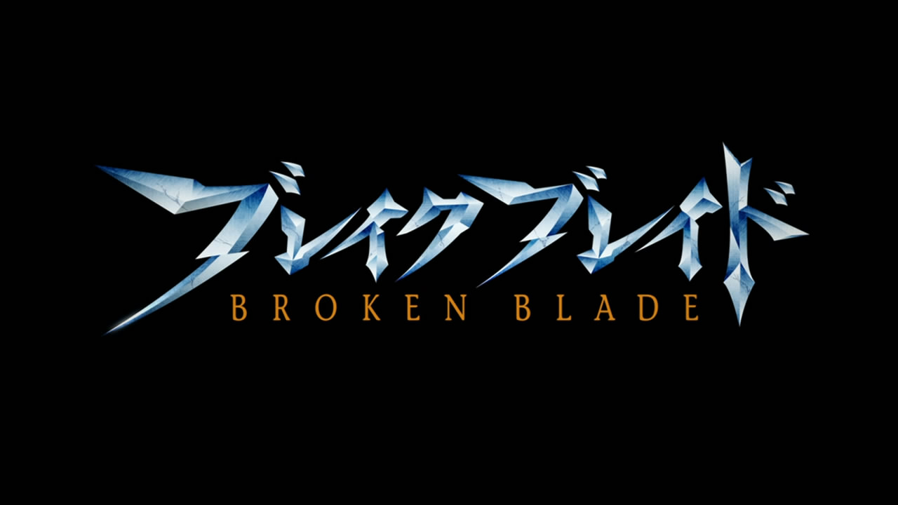 Break Blade 5: Shisen no Hate