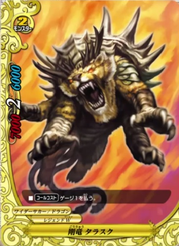 Image - Iron dragon taurus.jpg | Future Card Buddyfight ...