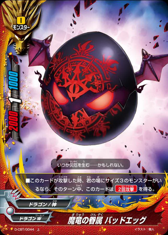 Retainer of the demonic dragon bad egg future card buddyfight wiki