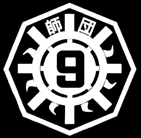 File:Division 9 logo BO3.jpeg