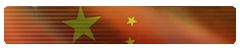 File:Cardtitle flag china.png