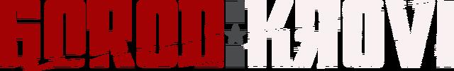 File:Gorod Krovi Logo BOIII.png