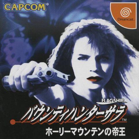 File:Bounty Hunter Sara Dreamcast cover art.jpg
