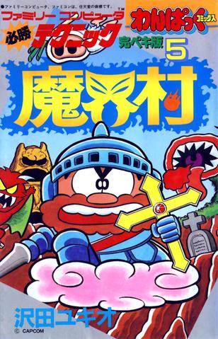 File:GnG Manga.png