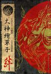 OkamiArtbook