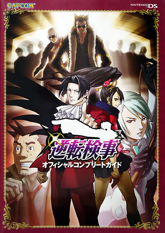 File:Gyakuten Kenji Guidebook.png