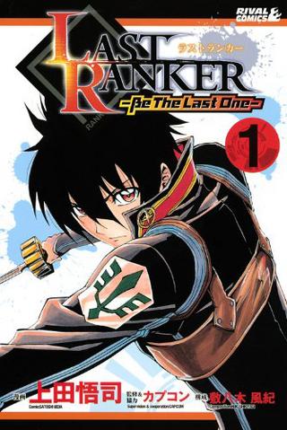 File:Last Ranker Manga 1.png