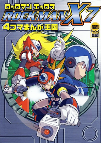 File:MMX7 Comic Anthology.png