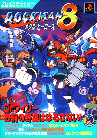 File:MM8Guidebook.png