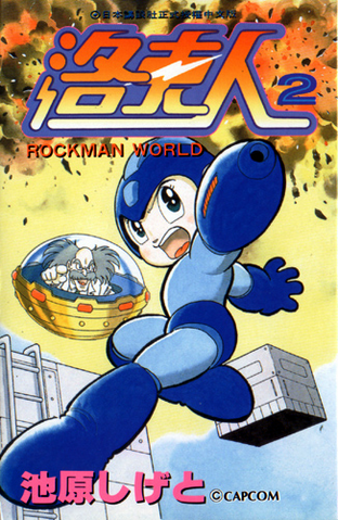 File:RockmanWorld2Manhua.png