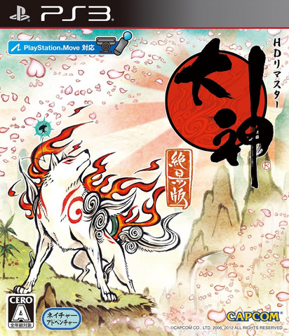 File:Okami HD Japan.png