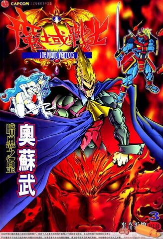 File:Darkstalkers manhua 3.jpg