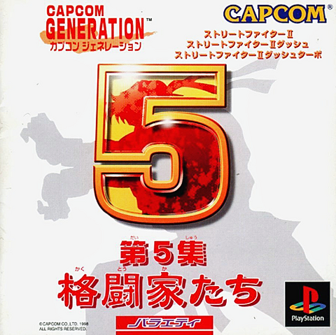 File:Generation5Japan.png