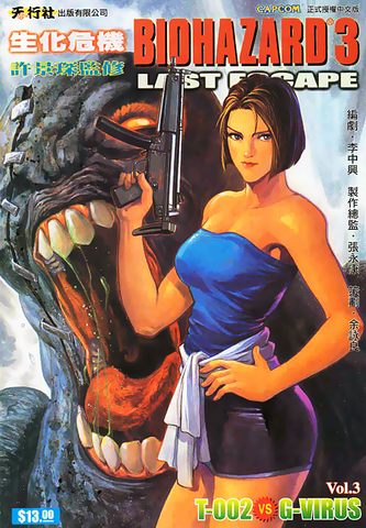 File:RE3 Manhwa Vol3.png