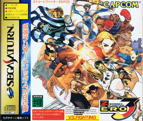 File:Japan (Segasaturn version).jpg