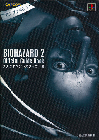 File:RE2 Official Guide.png