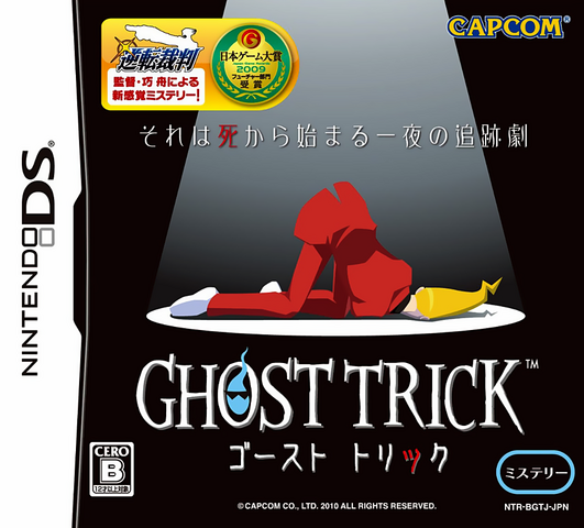 File:Ghost Trick Japan.png