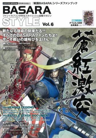 File:BASARA Style Vol 6.png