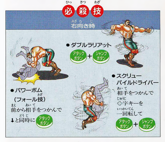 File:Muscle Bomber Haggar Moves.png
