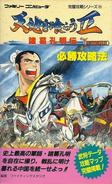 Tenchi wo Kurai II Guidebook