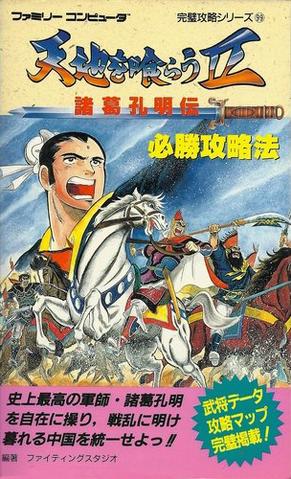File:Tenchi wo Kurai II Guidebook.png