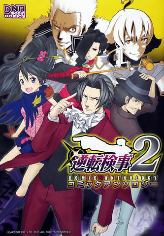 File:Gyakuten Kenji 2 Comic Anthology.png