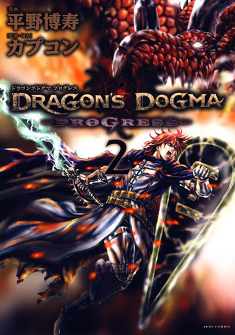 File:Dragons Dogma Progress Manga 2.png