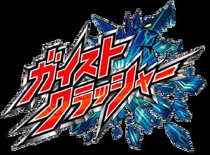 Gaist Crusher Logo