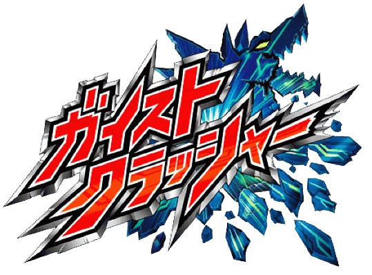 File:Gaist Crusher Logo.png