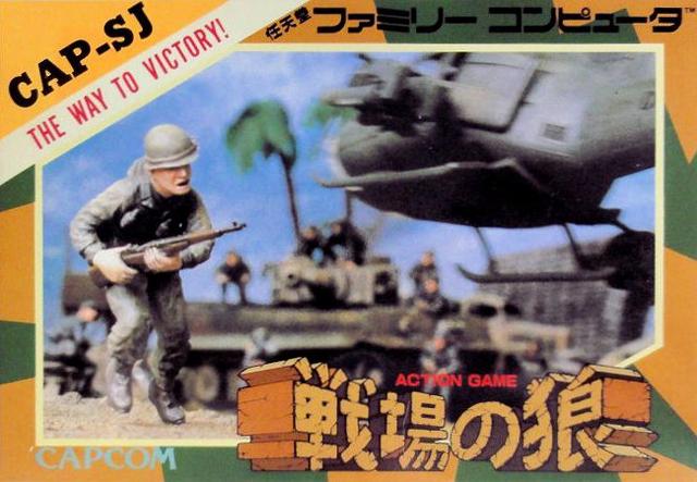 File:CommandoJapan.png