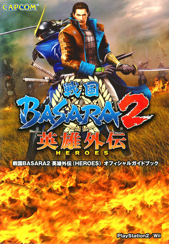 File:BASARA2 Heroes Guidebook.png