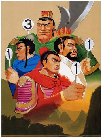File:QuizSangokushi.png