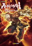 Asuras Wrath Guidebook