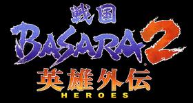 SB2 Heroes Logo