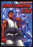 SFEX2Guidebook