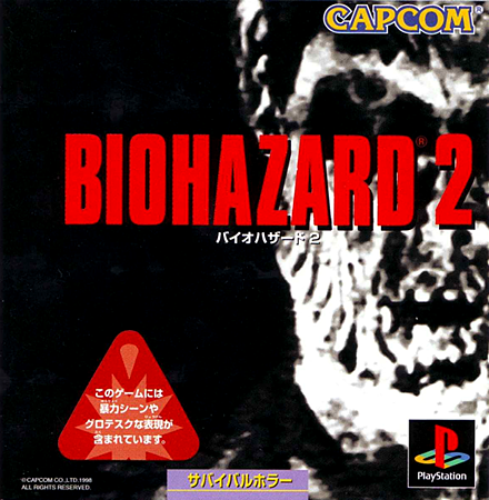 File:RE2Japan.png
